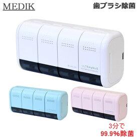 MEDIK メディク 歯ブラシ除菌ホルダー 充電式 MDK-TS04 各種 (送料無料)