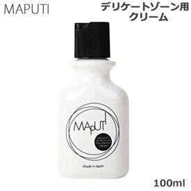 MAPUTI マプティ オーガニックフレグランス ホワイトクリーム 100ml デリケートゾーン用クリーム あす楽