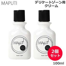 (2個セット) MAPUTI マプティ オーガニックフレグランス ホワイトクリーム 100ml デリケートゾーン用クリーム (送料無料) あす楽