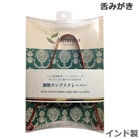 アマルマ 銅製 タングスクレーパー インド製 舌みがき (ゆうパケット送料無料)