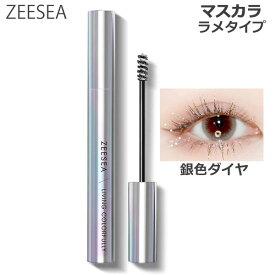 ZEESEA(ズーシー) ダイヤモンドシリーズ カラーマスカラ 銀色ダイヤ (ゆうパケット送料無料)