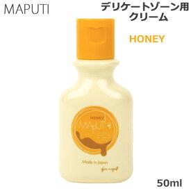 MAPUTI マプティ オーガニックフレグランス ホワイトクリーム HONEY ver. 50ml デリケートゾーン用クリーム (送料無料)あす楽