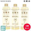 (3本セット)マヌカラ クリアモイストローション 500ml マヌカハニー 化粧水 (送料無料)