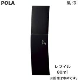 ポーラ POLA BA ミルク N 80ml レフィル 乳液 (送料無料)