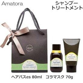 アマトラ クゥオ コンパック HC (ヘアバス es 80ml コラマスク 70g) お試し シャンプー&トリートメント  (送料無料)