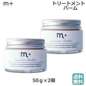 (2個セット)エムプラス オーガニックバター 50g バーム ワックス トリートメント ハンドクリーム (送料無料)
