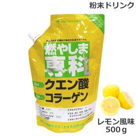 燃やしま専科 レモン風味(500g) クエン酸 コラーゲン 粉末 清涼飲料 (送料無料)