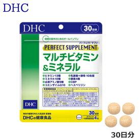 DHC パーフェクトサプリ マルチビタミン&ミネラル(30日分) サプリメント