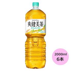 爽健美茶 2000mlPET×6本 コカ・コーラ直送商品以外と 同梱不可 【D】【サイズE】