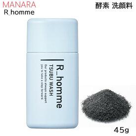 R-homme (アールオム) ツブウォッシュ 45g 酵素 洗顔料 メンズ 男性用 (送料無料)