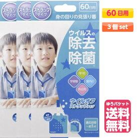 (3枚セット)ウイルオフ ストラップタイプ ブルー 60日用 空間除菌カード (ゆうパケット送料無料) 日本製 首掛けタイプ ネックストラップ付属 二酸化塩素配合 ウイルス除去 ウイルス対策(RSL)
