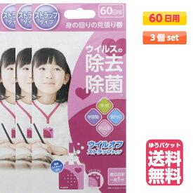 (3枚セット)ウイルオフ ストラップタイプ ピンク 60日用 空間除菌カード (ゆうパケット送料無料) 日本製 首掛けタイプ ネックストラップ付属 二酸化塩素配合 ウイルス除去 ウイルス対策(RSL)