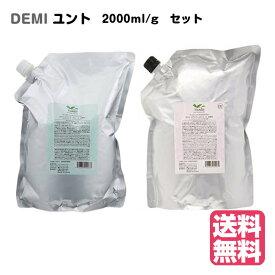 DEMI Yunto デミ ユント シャンプー 2000mL + ヘアトリートメント 2000g (詰め替え)セット (ライト・スムース・シルキー・モイストからシャンプーを選択ください) サロン専売品 (送料無料)