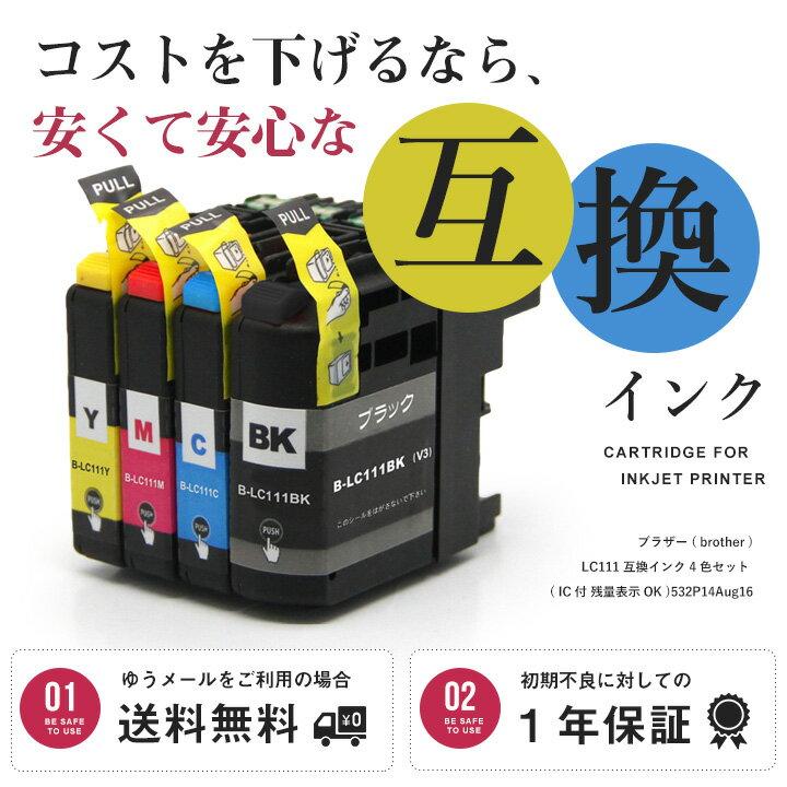 ブラザー ( brother ) LC111 互換インク 4色セット ( IC付 残量表示OK ) (ゆうメール送料無料) 【TIME】【stm】
