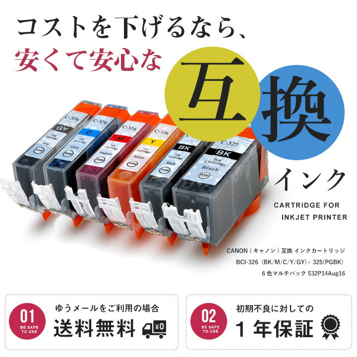 選べる6色 CANON (キャノン) 互換 インクカートリッジ BCI-326 (BK/M/C/Y/GY)+ 325(PGBK) 6色 自由に選べる (ゆうメール送料無料) 【TIME】【stm】