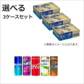 (選べる3ケース)飲みやすいスリム缶各種245-250g[ml] (1ケースあたり30本)コカ・コーラ直送商品と同梱不可【D】【SET】(送料無料 )(九州・沖縄・離島除く)