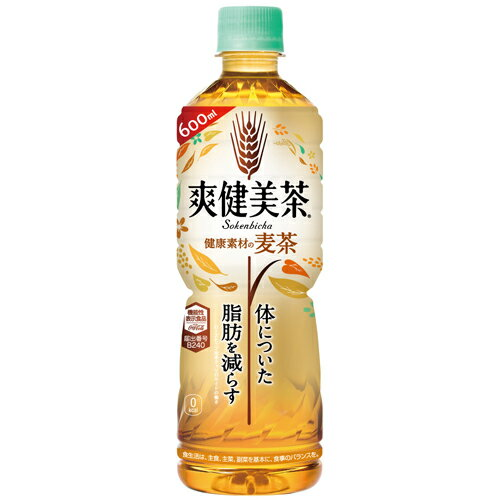 爽健美茶 健康素材の麦茶 600mlPET×24本 コカ・コーラ直送商品以外と 同梱不可 【D】【サイズE】【TIME】