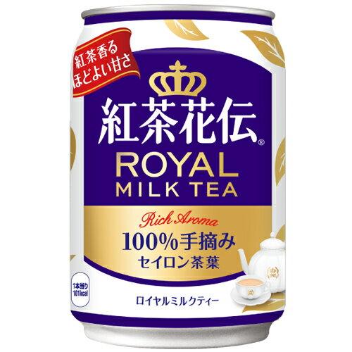 紅茶花伝 ロイヤルミルクティー 280g缶×24本 コカ・コーラ直送商品以外と 同梱不可 【D】【サイズD】