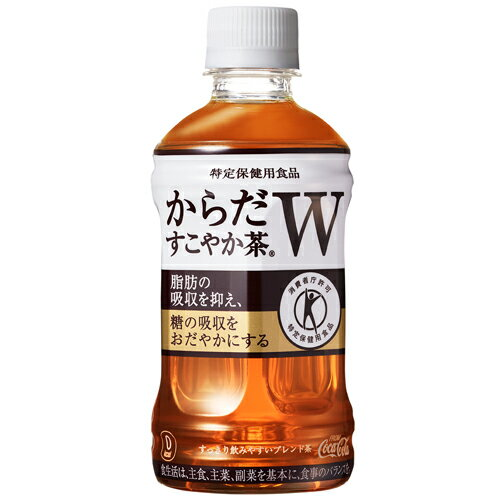 からだすこやか茶W 350mlPET×24本 コカ・コーラ直送商品以外と 同梱不可 【D】【サイズD】【TIME】【stm】