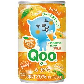 ミニッツメイド Qoo(クー) みかん 160g缶×30本 コカ・コーラ直送商品以外と 同梱不可 【D】【サイズA】