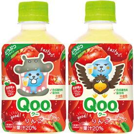 ミニッツメイド Qoo(クー) りんご(どうぶつデザイン) 280mlPET×24本 コカ・コーラ直送商品以外と 同梱不可 【D】【サイズD】