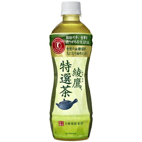 (2ケース)綾鷹 特選茶 500mlPET(48本) コカ・コーラ直送商品以外と 同梱不可 【D】【SET】(送料無料 )(九州・沖縄・離島除く)