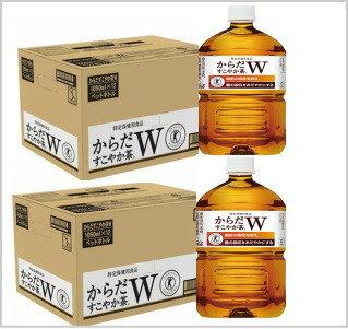 【2ケース】 からだすこやか茶W 1050mlPET×12本×2 コカ・コーラ直送 同梱不可 【D】【サイズ単品】(送料無料 )(九州・沖縄・離島除く)