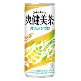 爽健美茶 245g缶×30本 コカ・コーラ直送商品以外と 同梱不可 【D】【サイズD】