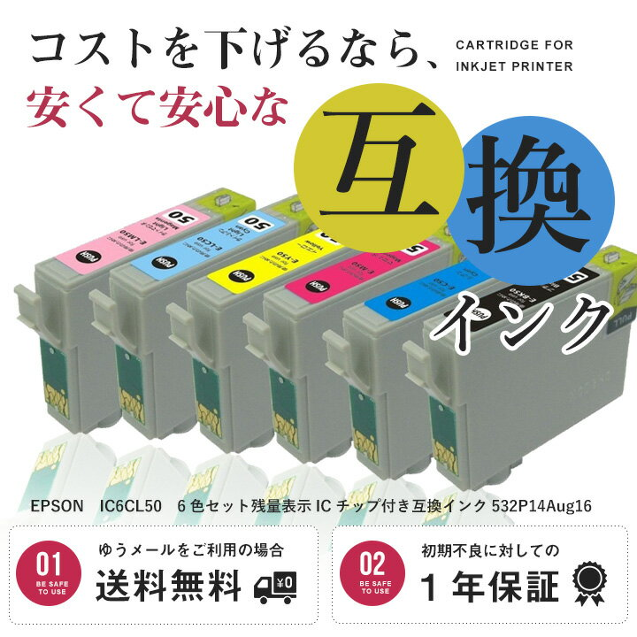 EPSON IC6CL50 6色セット残量表示ICチップ付き互換インク (ゆうメール送料無料) 【TIME】【stm】