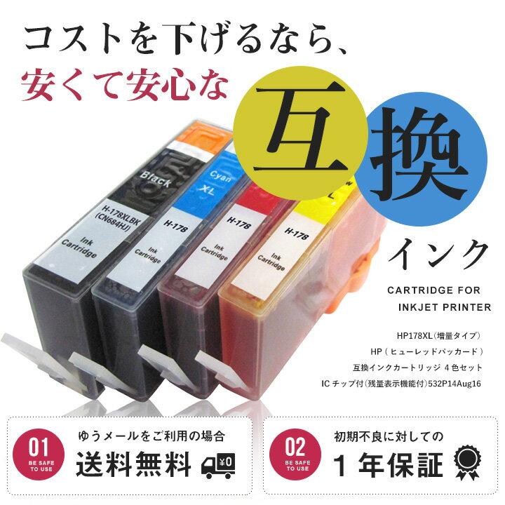 HP178XL(増量タイプ) HP (ヒューレッドパッカード) 互換インクカートリッジ 4色セット ICチップ付(残量表示機能付) (ゆうメール送料無料) 【TIME】【stm】