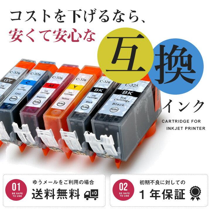 (ポイント6倍全商品対象エントリーで)Canon キャノン BCI-326+325/6MP 6本入り 残量表示 OK マルチパック 互換インク (ゆうメール 送料無料) ICチップ付き【BCI 326BK/326C/326M/326Y/326GY/BCI 325PGBK】(対応機種 PIXUS MG8230 8130 6230 等 対応) 【TIME】【stm】