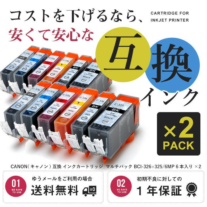 (2セット販売)Canon キャノン BCI-326+325/6MP 6本入り×2 残量表示 OK マルチパック 互換インク (ゆうメール 送料無料) ICチップ付き【BCI 326BK/326C/326M/326Y/326GY/BCI 325PGBK】(対応機種 PIXUS MG8230 8130 6230 等) 【TIME】【stm】