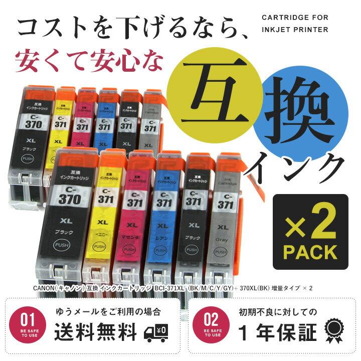 (2セット販売)CANON (キャノン) 互換 インクカートリッジ BCI-371XL (BK/M/C/Y/GY)+ 370XL(BK) 増量タイプ 6色マルチパック×2 (ゆうメール対応) 残量表示機能付 (ゆうメール 送料無料) ICチップ付き 【TIME】【stm】