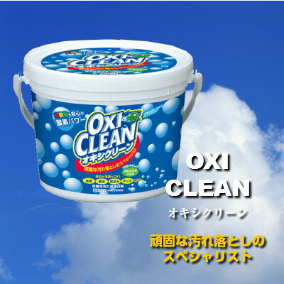 (エントリーでポイント10倍全商品6/1まで)オキシクリーン (OXI CLEAN) 1500g 送料無料【stm】