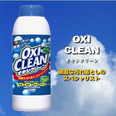 (エントリーでポイント10倍全商品6/1まで)オキシクリーン 500g