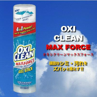 オキシクリーン マックスフォース ジェルスティック【stm】