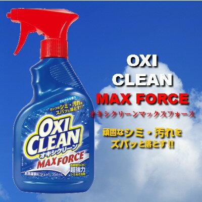 オキシクリーン マックスフォース スプレー【stm】