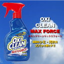 Oxiclean max spray