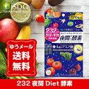 【3袋セット】医食同源ドットコム 232夜間Diet酵素(ナイトダイエット酵素) 120粒(ゆうメール)