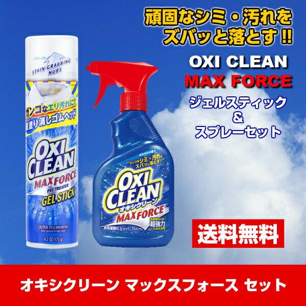 【セット】オキシクリーン マックスフォース ジェルスティック&オキシクリーン マックスフォース スプレー【送料無料】
