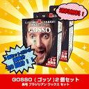 【2個セット】ラグジー GOSSO (ゴッソ) 鼻毛 ブラジリアン ワックス セット (両鼻10回分) (送料無料)