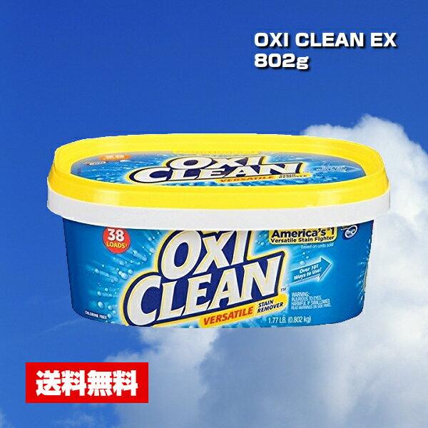 オキシクリーンEX802g 家庭用 酸素系漂白剤(送料無料)