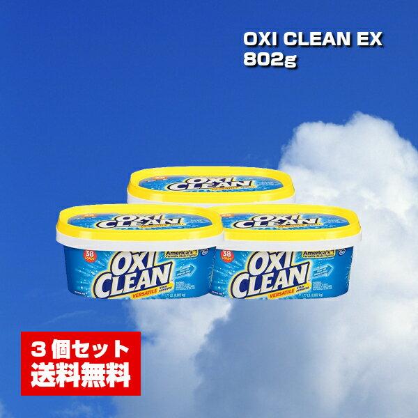 (3個セット) オキシクリーン EX802g 家庭用 酸素系漂白剤 (送料無料)
