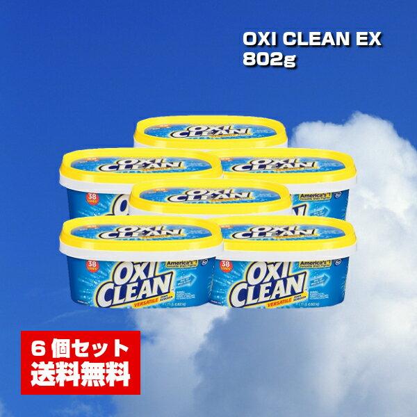(6個セット) オキシクリーン EX802g 家庭用 酸素系漂白剤(送料無料)