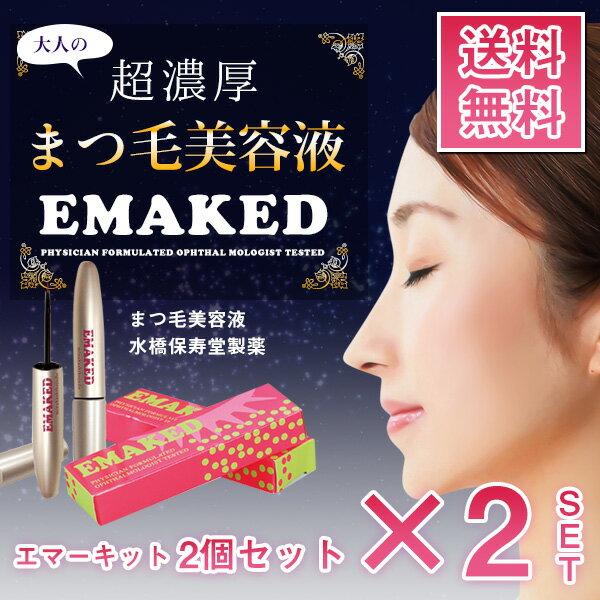 (2本セット)水橋保寿堂製薬 EMAKED (エマーキット) まつげ美容液 (ゆうパケット) 【TIME】【stm】