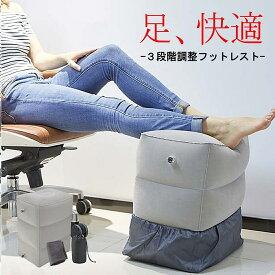 【保証付き】フットレスト 飛行機 旅行 エアークッション 足置き 足枕 エアー オットマン 3段階の高さ調節 保証付き