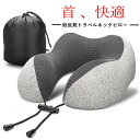 ネックピロー 飛行機 枕 旅行 携帯枕 低反発 トラベルピロー 便利グッズ 飛行機旅行グッズ トラベルグッズ 仮眠枕 出…