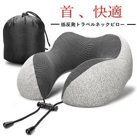 ネックピロー 飛行機 枕 旅行 携帯枕 低反発 トラベルピロー 便利グッズ 飛行機旅行グッズ トラベルグッズ 仮眠枕 出張 折りたたみ