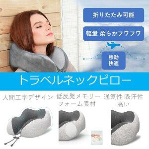 ネックピロー飛行機枕旅行携帯枕低反発トラベルピロー便利グッズ飛行機旅行グッズトラベルグッズ仮眠枕出張折りたたみ