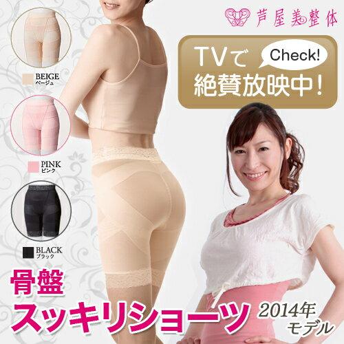 【店内全品 割引クーポンあり】芦屋美整体 骨盤スッキリショーツ 2枚セット(2014年モデル)